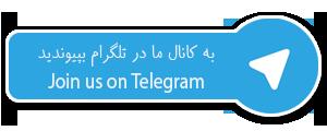 کانال تلگرام روستای سورانه