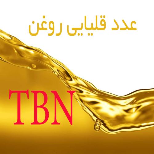 عدد قلیایی روغن Total Base Number) TBN)