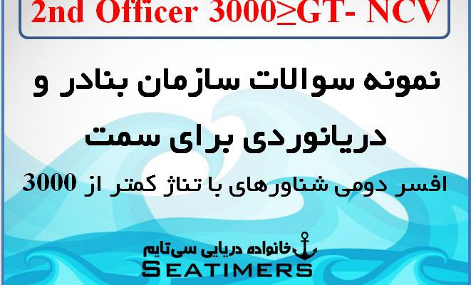 نمونه سوالات سازمان بنادر و دریانوردی برای سمت افسر دومی شناورهای با تناژ کمتر از 3000