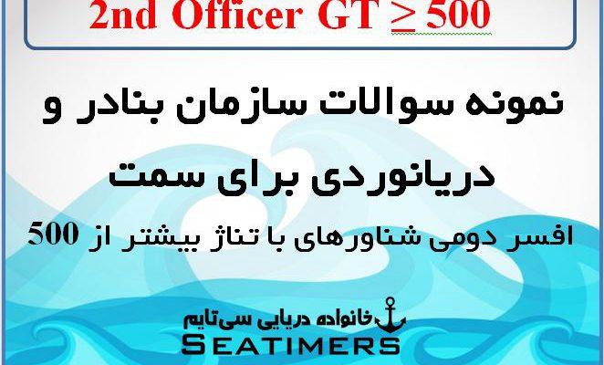 نمونه سوالات سازمان بنادر و دریانوردی برای سمت افسر دومی شناورهای با تناژ بیشتر از 500
