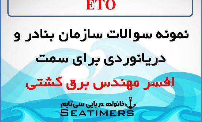 نمونه سوالات سازمان بنادر و دریانوردی برای سمت افسر مهندس برق و الکترونیک ETO