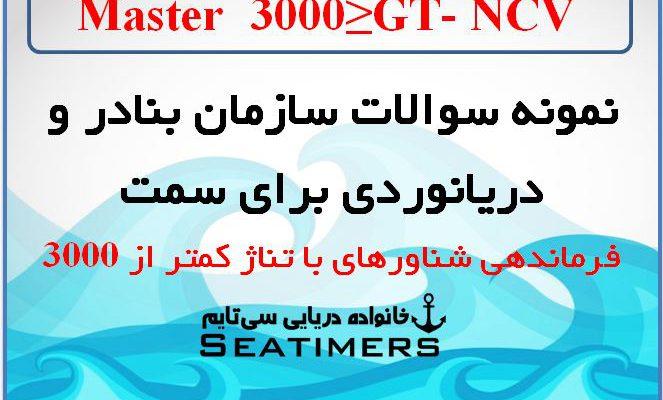نمونه سوالات سازمان بنادر و دریانوردی برای سمت فرماندهی شناورهای با تناژ کمتر از 3000